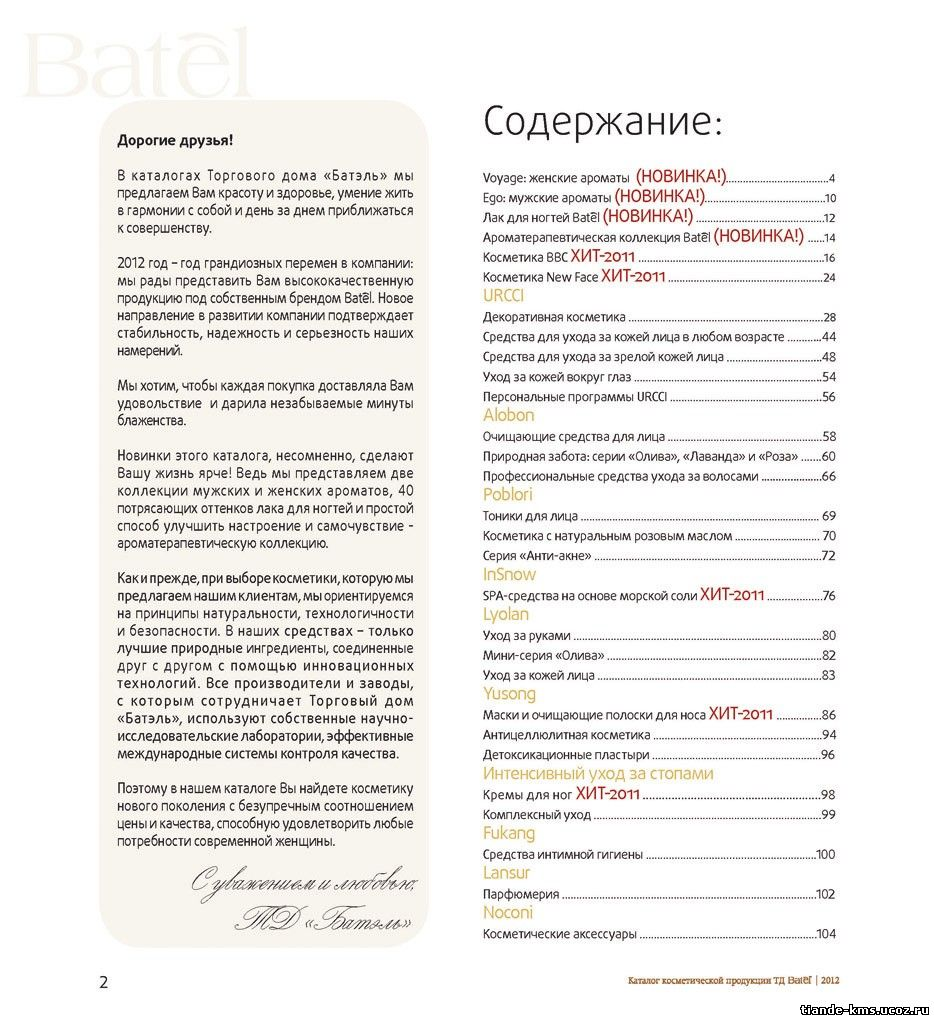 Программа похудения саратов официальный сайт