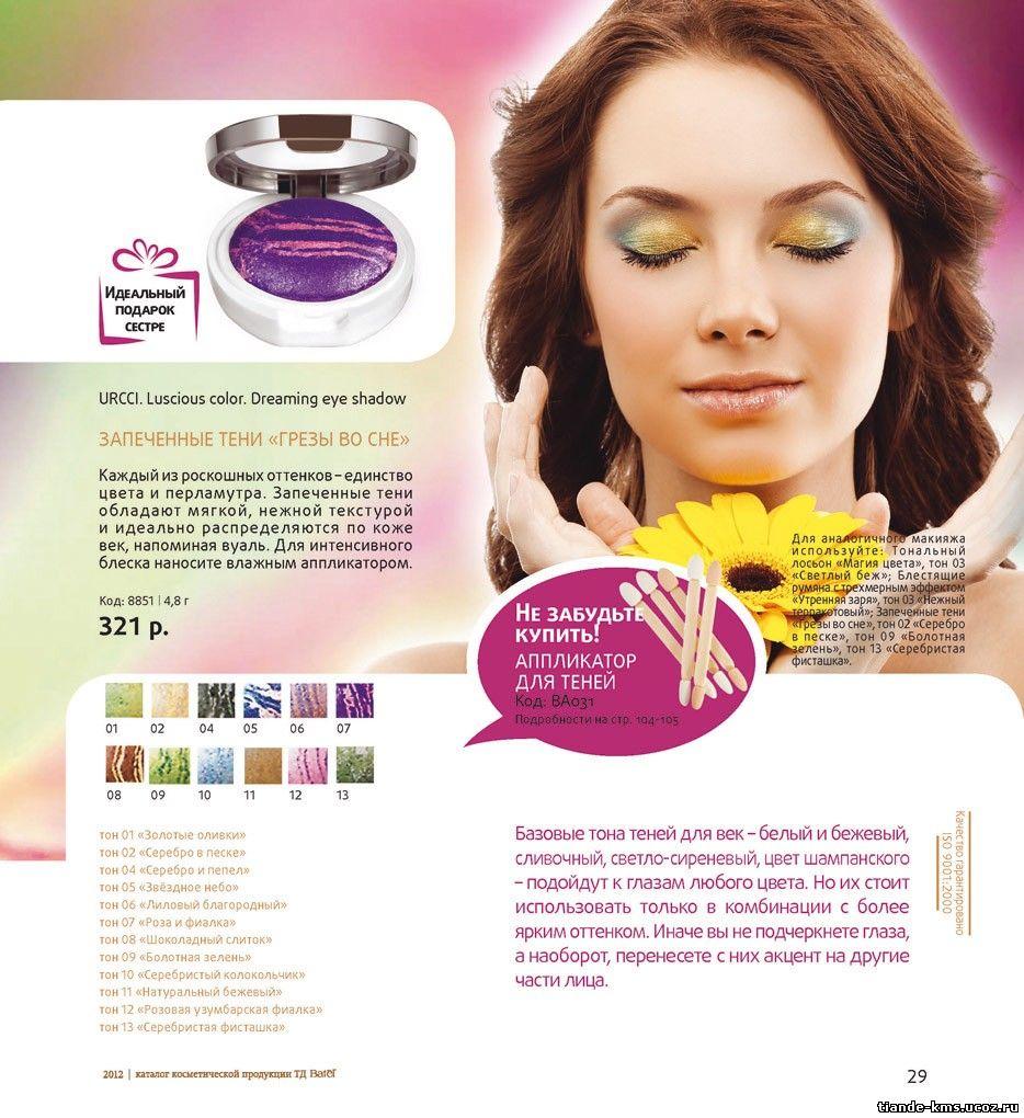 Ниже представлен каталог batel 2012